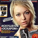 Статья «Крылатая» фотография», посвященная художественной аэрофотосъемке. Автор - Дмитрий Следюк.