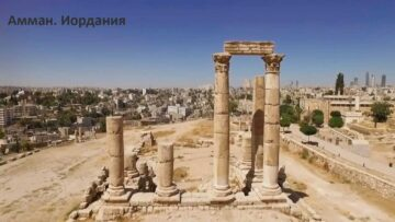 Римский город. Амман Аэрофотосъемка