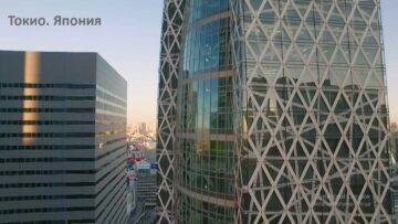 Район небоскребов. Токио. Япония.