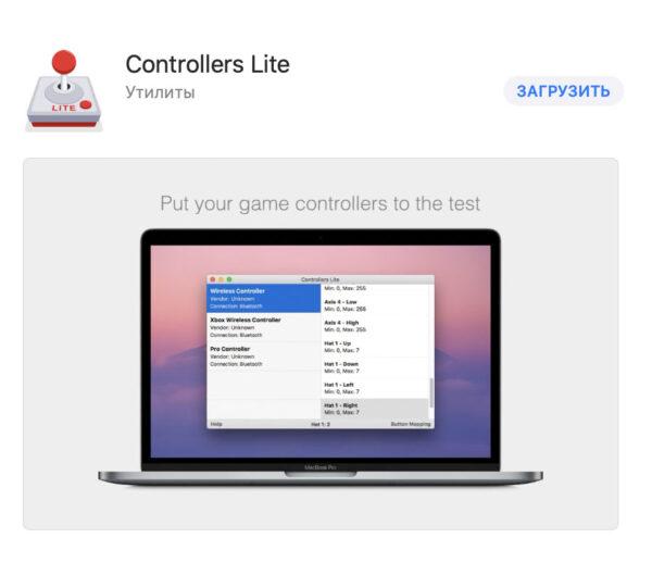 Программа Controllers Lite в App Store